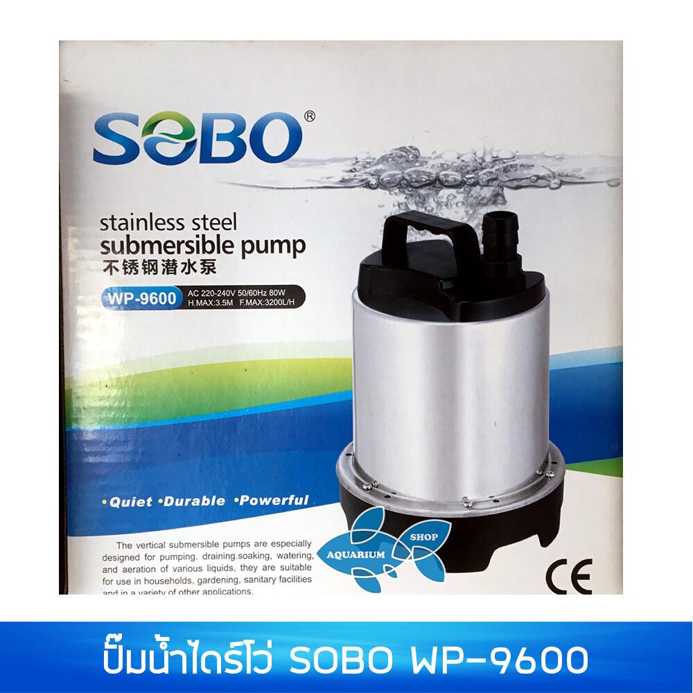 ปั๊มน้ำไดโว่ SOBO WP-9600 กำลังไฟ80W 3200L/hr