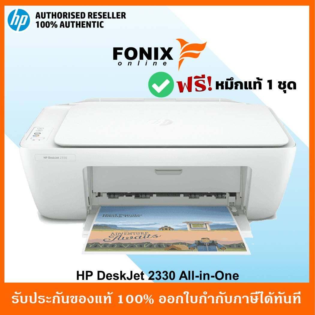 เครื่องปริ้นเตอร์อิงค์เจ็ท Hp Deskjet 2330 Print/scan/copy สีขาว **ไม่มี Wifi พิมพ์ผ่านมือถือไม่ได้**.