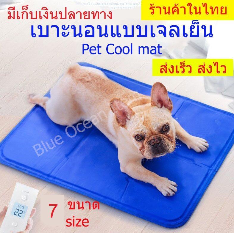 Pet Cool Mat/ ที่นอนแบบเย็น/ เบาะรองนอนแบบเย็นสำหรับสุนัขและแมว/ ที่นอนสุนัขแบบเย็น/ แผ่นเจลเย็นรองนอนหมาแมว/ ที่นอนแผ่นเจลเย็นหมาแมว.
