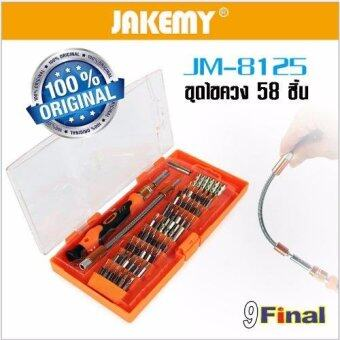 JAKEMY JM-8125 ชุดไขควง 58 ชิ้น 58 in 1 Jakemy JM-8125 Precision 58in 1 Screwdriver Kit Hardware Hand Tool Screwdriver Set for iPadiPhone Samsung Repair Tools