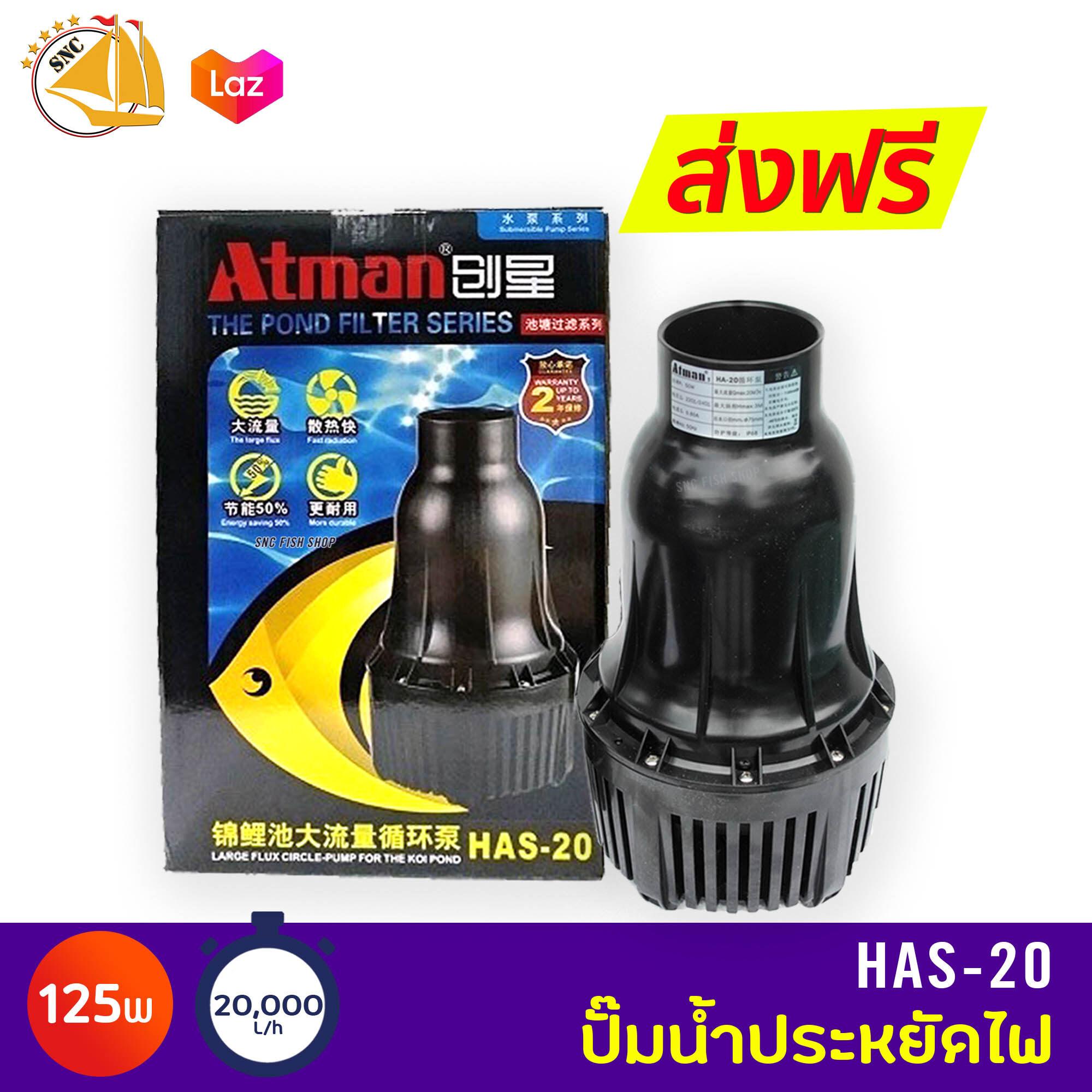 Atman HAS-20 ปั๊มน้ำประหยัดไฟ 20000 ลิตร/ชั่วโมง กำลังไฟ125W HAS20 ECO PUMP ปั้มน้ำ ปั๊มแช่ ปั๊มน้ำพุ