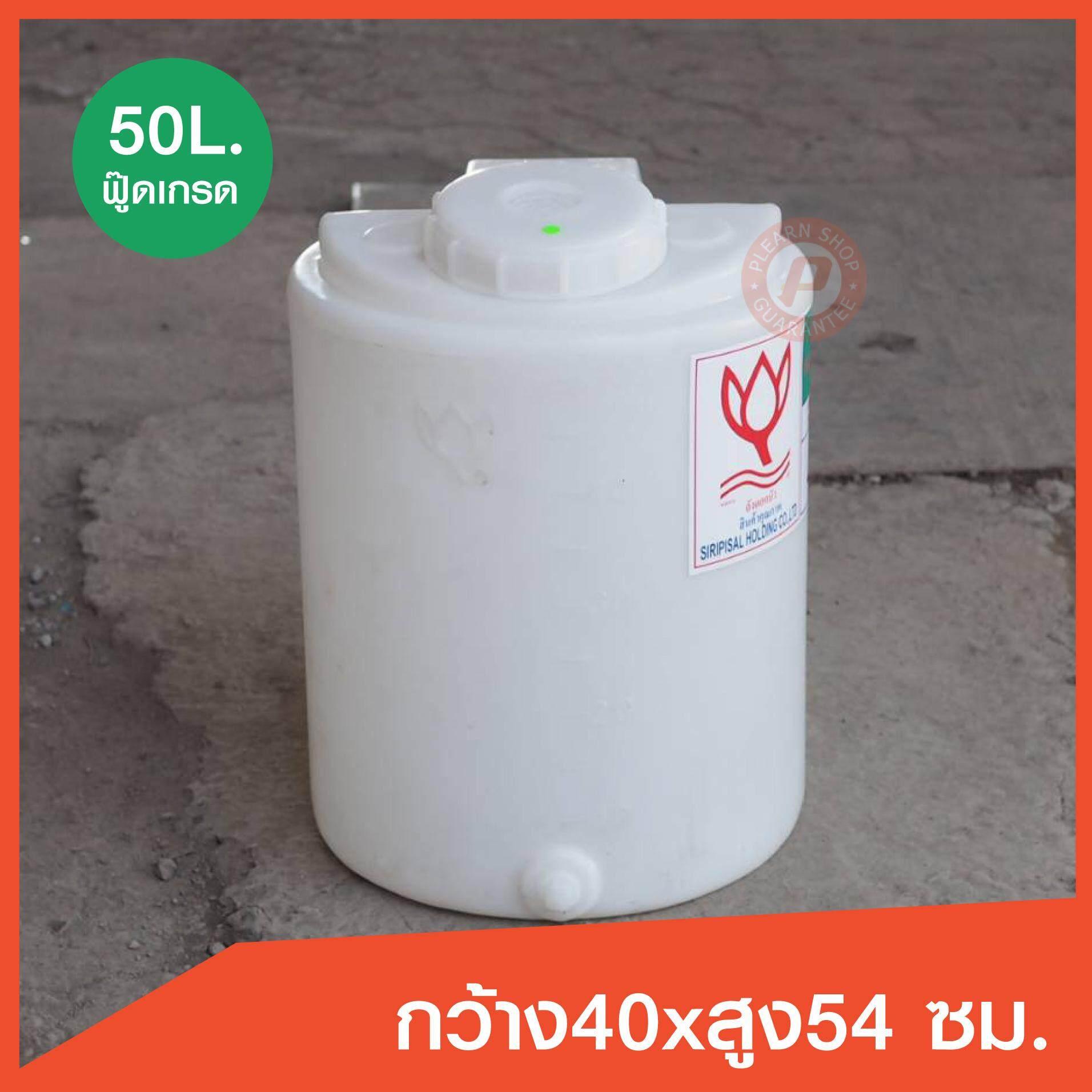 แทงค์วางมอเตอร์ ถังเก็บน้ำและสารเคมีบนดิน รูปทรงสำหรับวางมอเตอร์ บ่านูน TNM 50 ลิตร