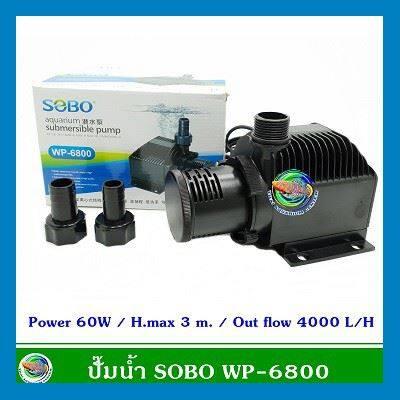 ร้านแนะนำSOBO WP-6800 ปั้มน้ำตู้ปลา ปั๊มน้ำบ่อปลา ปั๊มน้ำ ปั๊มแช่ ปั๊มน้ำพุ << มีเก็บเงินปลายทาง