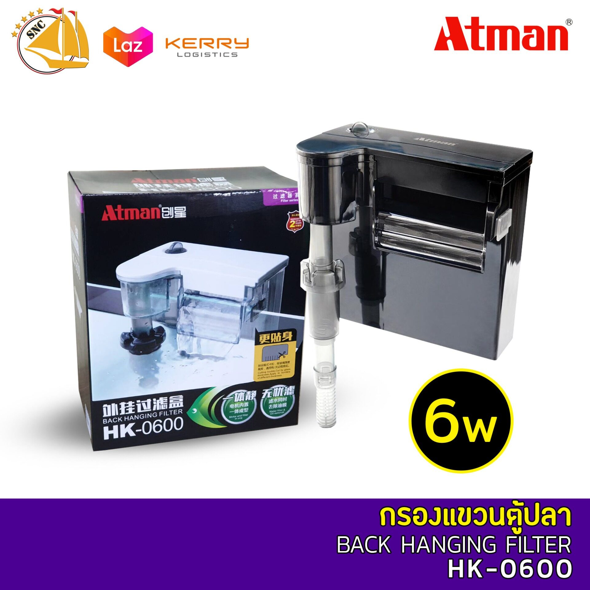 ATMAN Back Hanging Filter HK-0600 กรองแขวนข้างตู้
