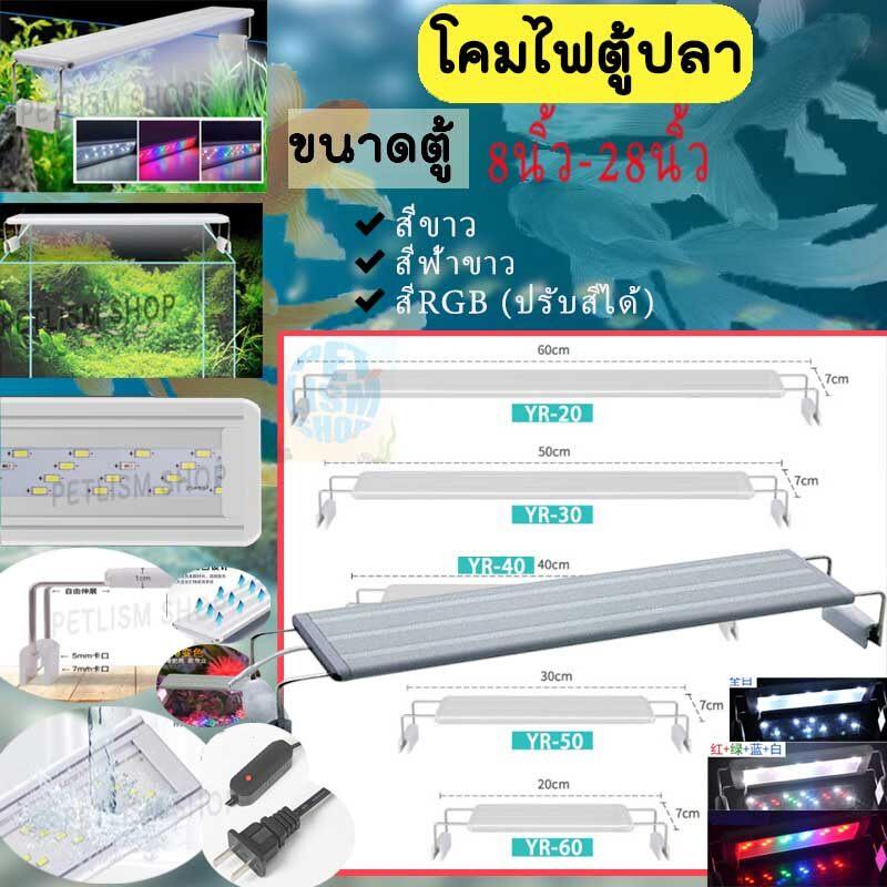 โคมไฟตู้ปลา  LED YR20-60 (ขนาด 8นิ้ว-28นิ้ว)ให้แสงLed
