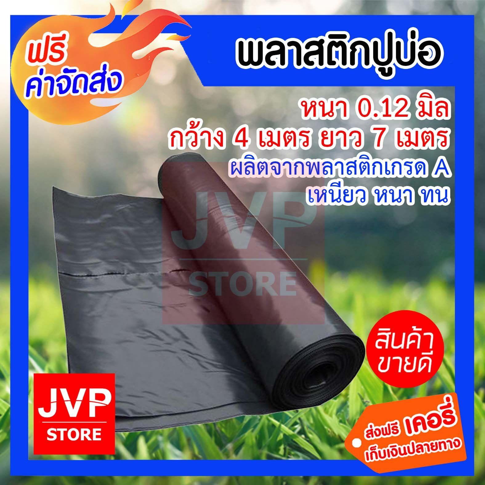 **ส่งฟรี**พลาสติกปู่บ่อ กว้าง 4เมตร มีให้เลือกยาว 2-35 เมตร หนา 0.12มิล พลาสติกปูบ่อPE สีดำ หนา ทน เหนียว ไม่รั่วซึม