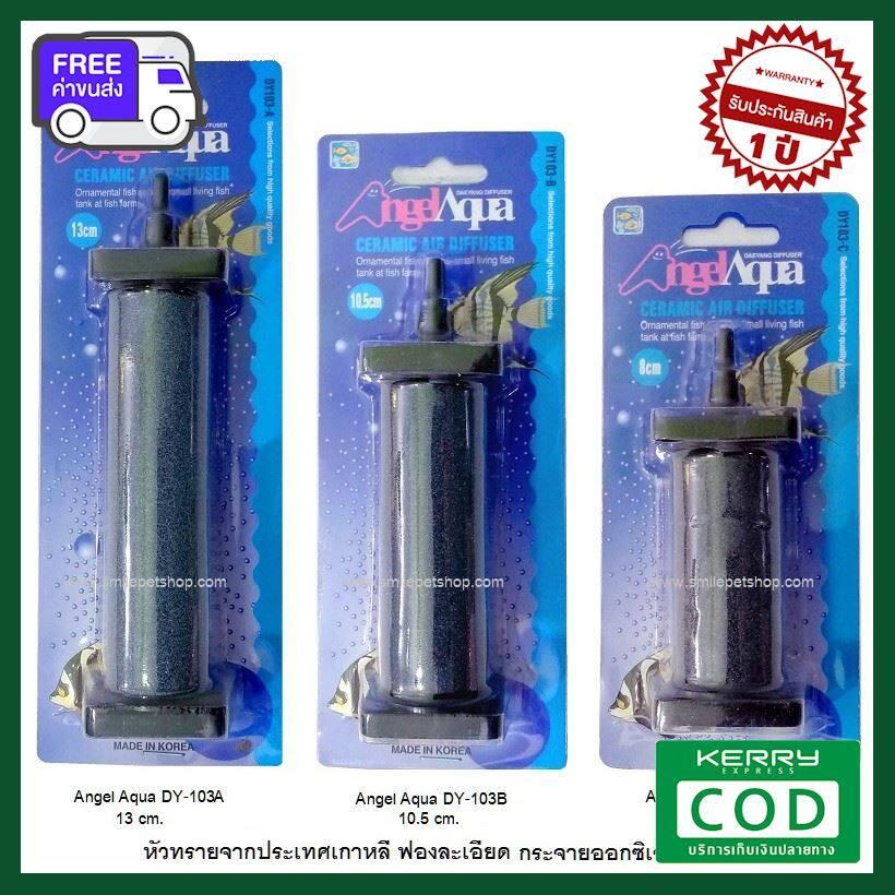 [ส่งฟรี ส่งไว] Angel Aqua DY-103 หัวทรายแท่งจากประเทศเกาหลี ฟองละเอียด กระจายอออกซิเจนได้ดี ของแท้ คุณภาพดี ส่งไว ส่งทุกวัน ฟรี!! ของแถม