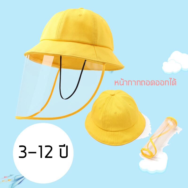 หมวกกันละออง เด็ก หมวกกันไอจาม ถอดออกได้ Face Shield หมวกกันไวรัด กันฝุ่น หมวกกันน้ำ แผ่นพลาสติกใส หมวกกันโควิค หมวกกันแดด หมวกพลาสติกใส.