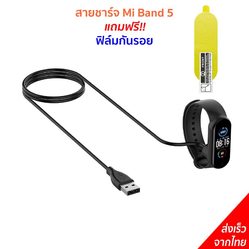 สายชาร์จ Mi Band 5, 6 Charging Cable แถมฟรี ฟิล์มกันรอย.