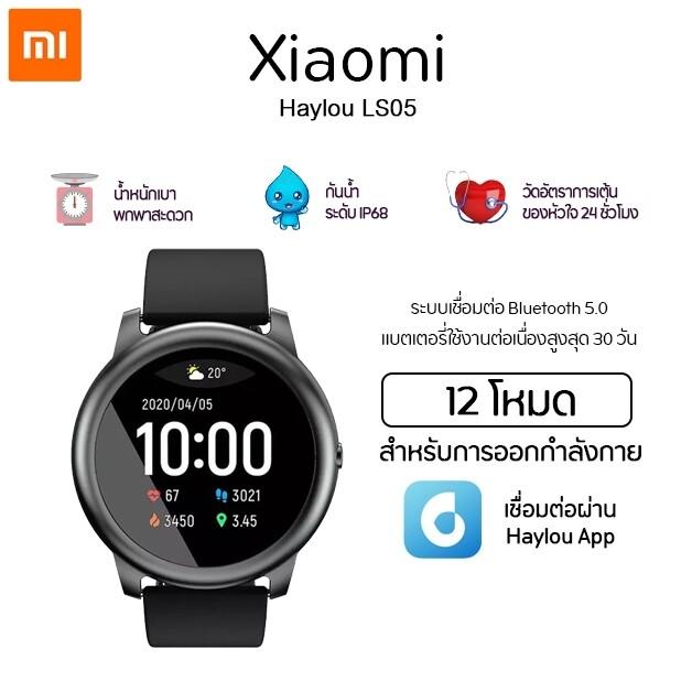 "Haylou Ls05 Solar นาฬิกาสมาร์ทวอช Smart Watch ""global Version"" นาฬิกาอัจฉริยะ Bluetooth 5.0 กันน้ำ กันเหงื่อได้ นาฬิกาอัจฉริยะ มาพร้อมกับ 12 โหมดกีฬา กันน้ำได้."