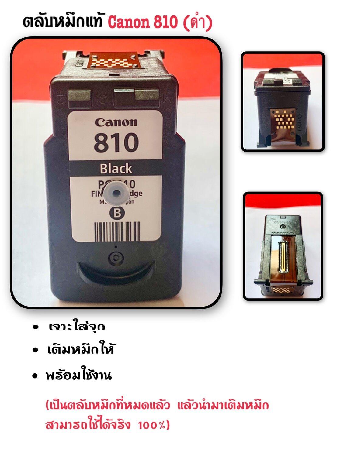 ตลับหมึกแท้ Canon 810 ดำ (ตลับหมึกเปล่าที่นำมาเติมหมึก-แบบเจาะใส่จุกพร้อมใช้งาน ).