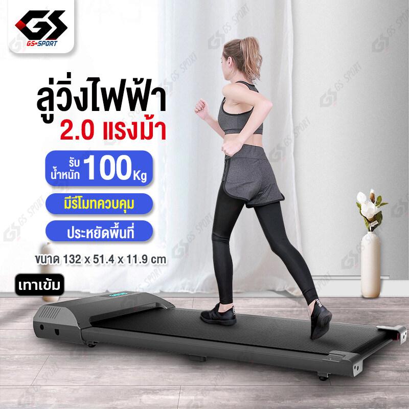 ลู่วิ่งไฟฟ้า 2.0 Treadmill ลู่วิ่งฟิตเนส เครื่องออกกำลังกาย ลู่วิ่งออกกำลังกาย ลู่เดิน ลูวิ่งไฟฟ้าgs Sport.