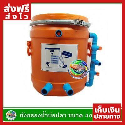 [ส่งฟรี] ถังกรองน้ำบ่อปลา ขนาด 40 ลิตร สีส้ม (เฉพาะถัง ไม่รวมปั๊มน้ำและวัสดุกรอง) กรองน้ำบ่อปลา ของแท้ ส่งไว ได้ของไว ฟรี!! ของแถม มีดนามบัตรพกพา