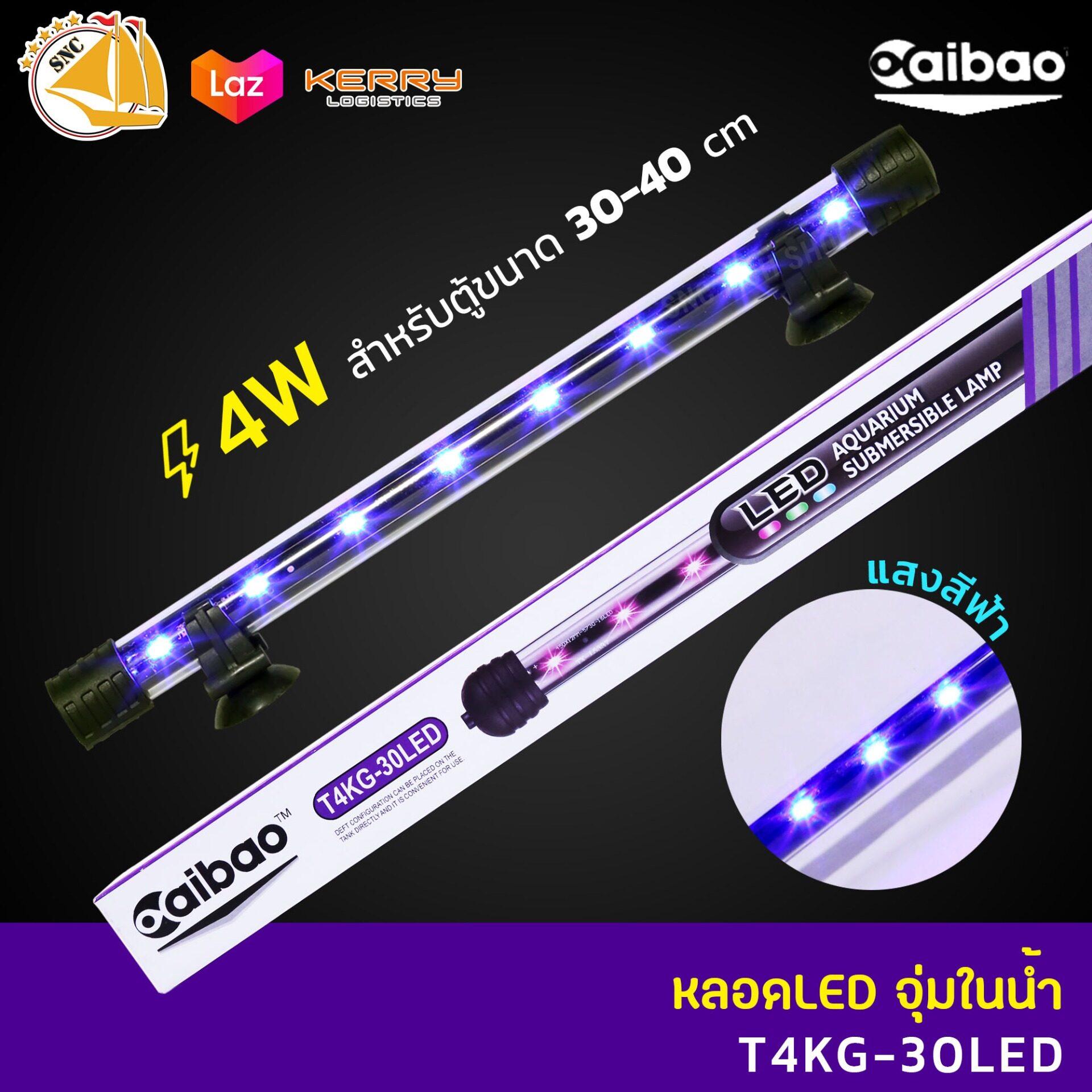 Caibao T4KG-30LED หลอดไฟ LED จุ่มน้ำ (สีขาว สีน้ำเงิน สีชมพู สีRGB)