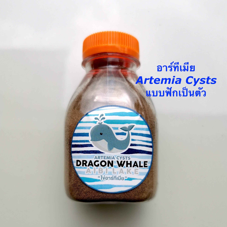 อาร์ทีเมีย Artemia Cysts ไข่ไรทะเล ชนิดฟัก เกรด A น้ำหนักสุทธิ 50 กรัม อาหารลูกปลา เกรดพรีเมี่ยม