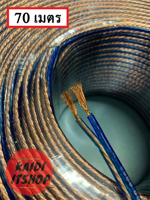 สายลำโพงใส 10 - 500 เมตร ลวดทองแดง 4 mm*2. speaker cable AUDIO/PA. /DJ- Red