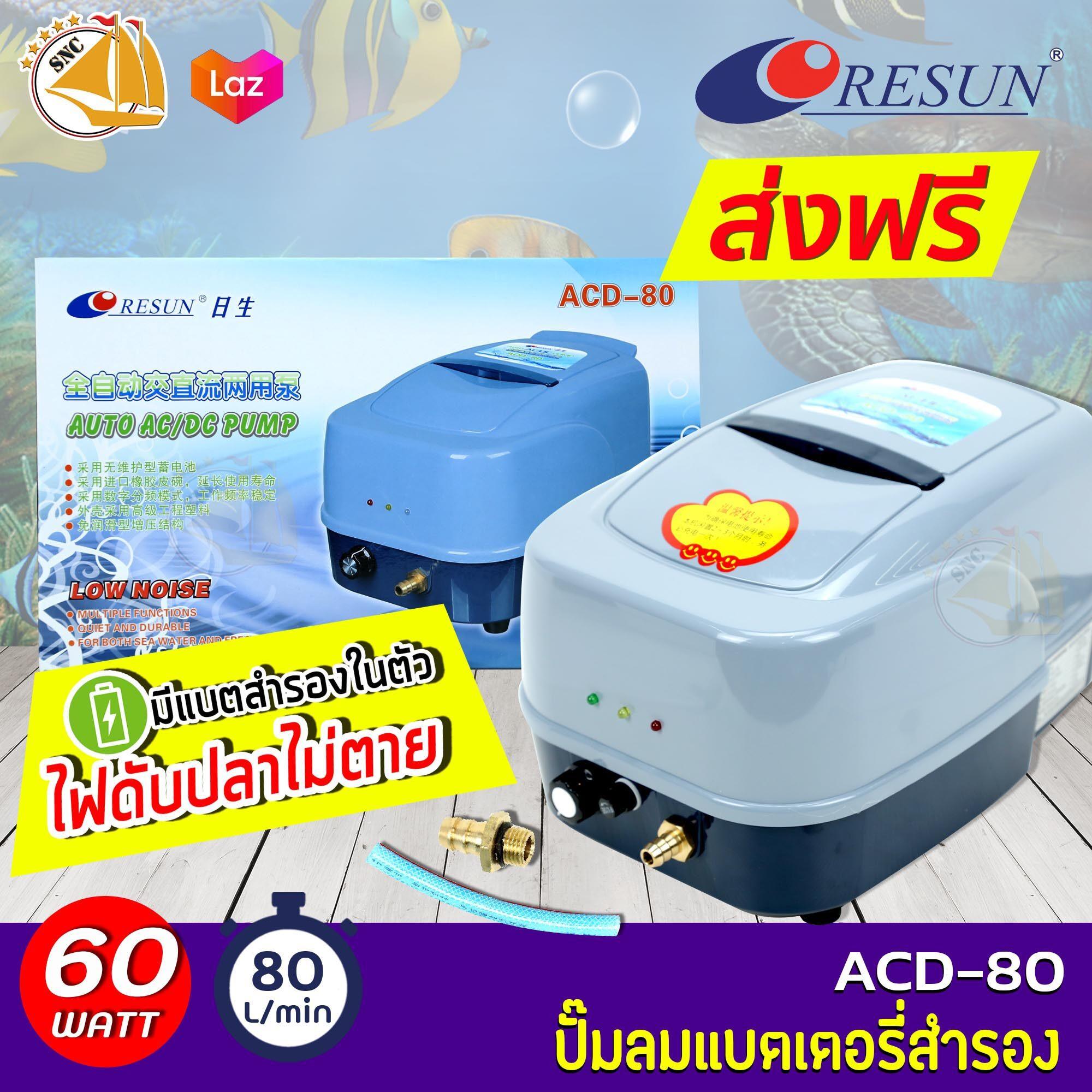 Resun ACD-80 ปั๊มลมแบตเตอร์รี่สำรอง ตู้ปลา บ่อปลา ไฟดับปลาไม่ตาย