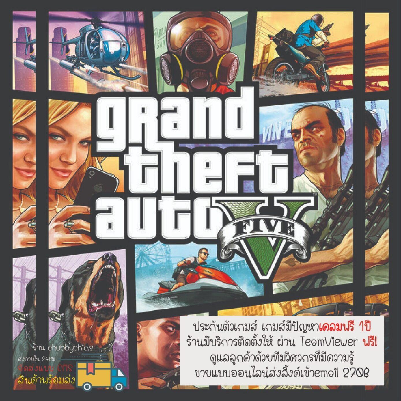 [แผ่นเกมส์pc] Gta V Grand Theft Auto V | Gta แกรนด์เธฟต์ออโต รับประกันกมส์ 1ปี พร้อมคู่มือติดตั้งแบบละเอียดยิบ มือใหม่ติดตั้งเองได้.