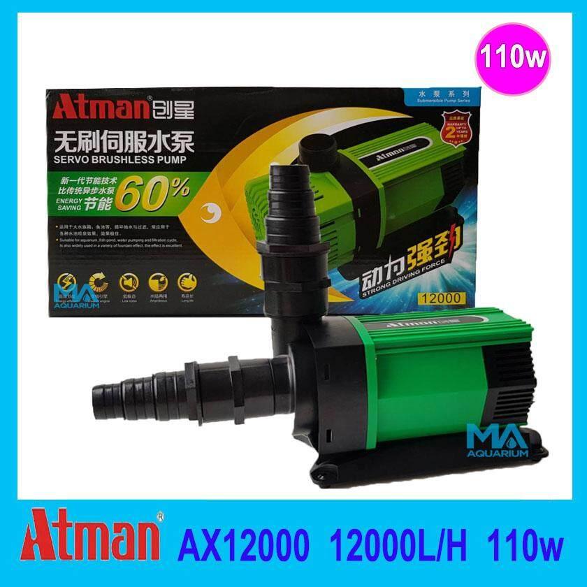 Atman ปั๊มน้ำ ประหยัดไฟ ระบบ Inverter ECO Water Pump AX-12000  110w  12000 L/Hr