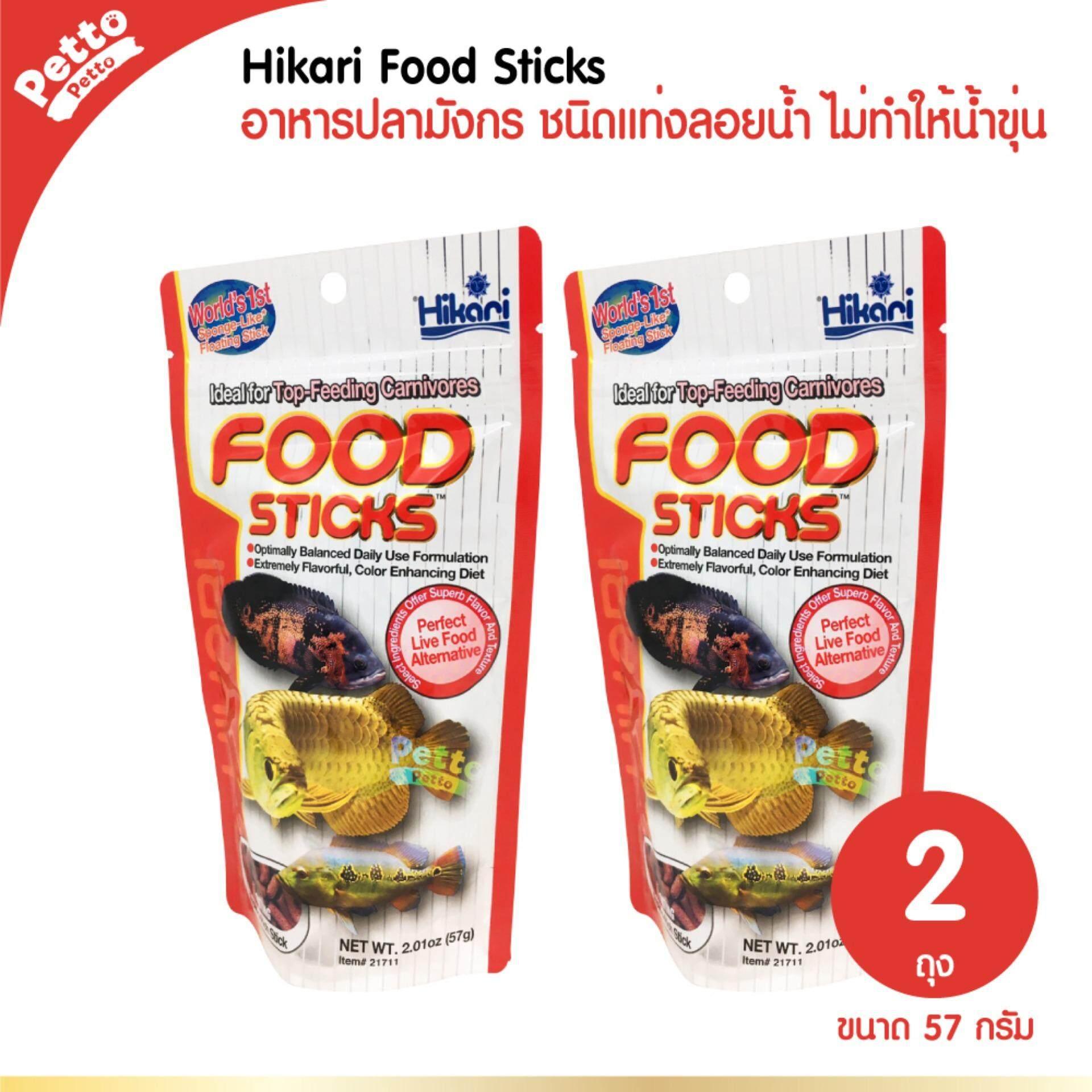 Hikari Food Sticks อาหารปลา สูตรโปรตีนสูงสำหรับปลามังกร (ปลาอโรวาน่า) และปลากินเนื้อ (ชนิดแท่ง ลอยน้ำ) 57 กรัม - 2 ชิ้น