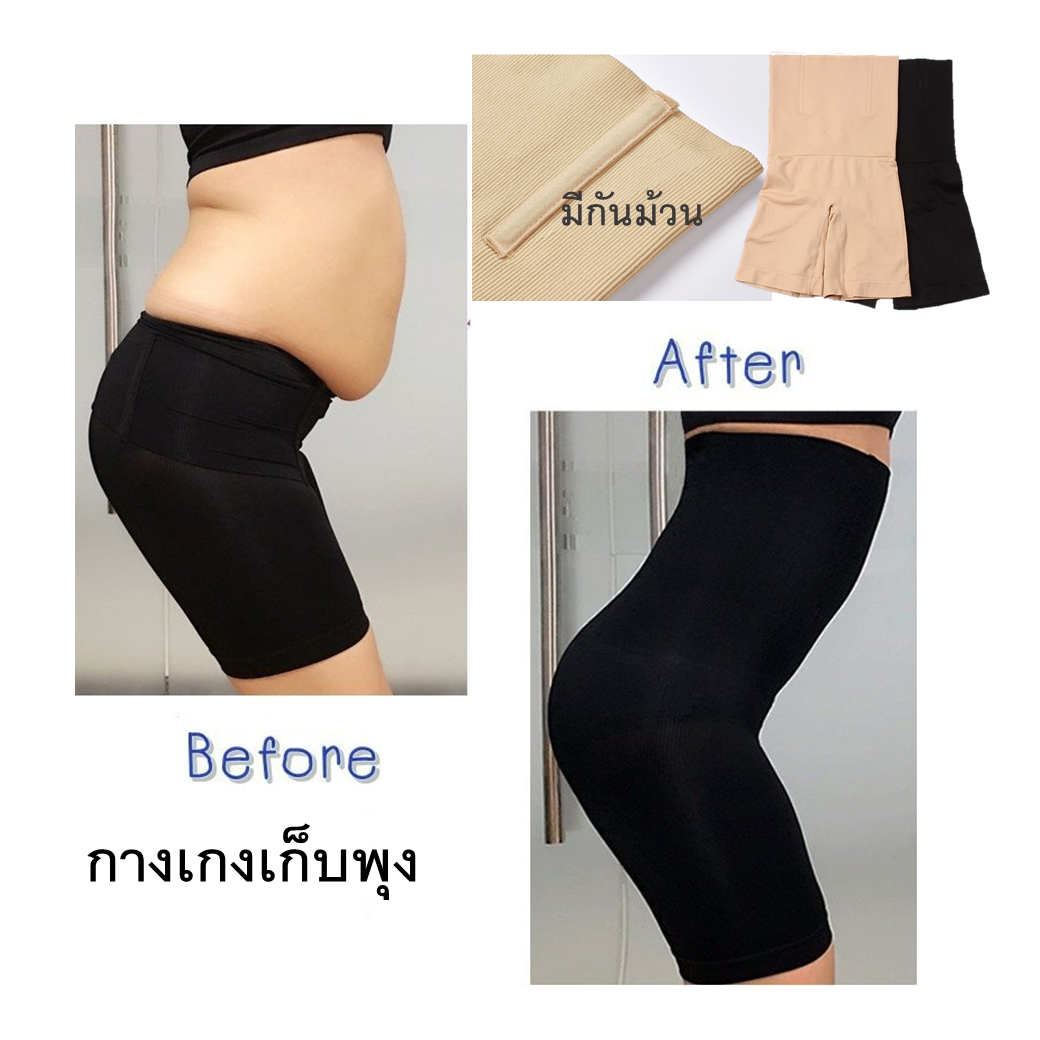 [ Shippingbra ] UL-0099 กางเกงเก็บพุง กางเกงกระชับสัดส่วน (มีกันม้วน)