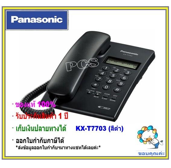 Panasonic เครื่องโทรศัพท์ รุ่น Kx-T7703x โทรศัพท์ตั้งโต๊ะ สีดำ แบบมีหน้าจอสำหรับบ้าน, สำนักงาน, คอนโด และอื่นๆ.