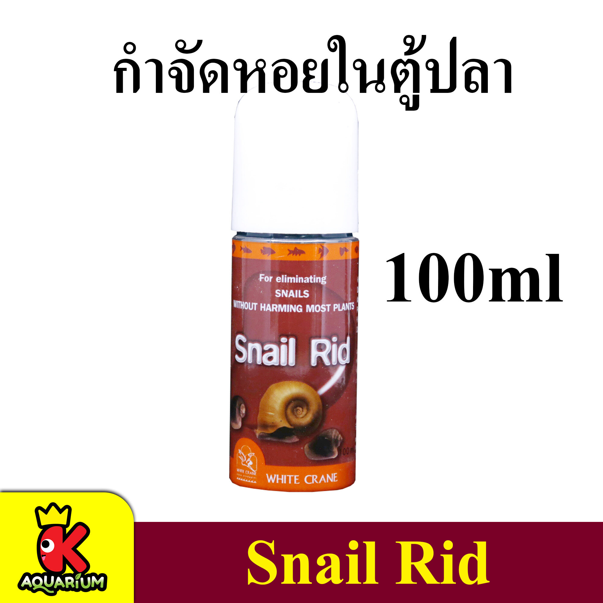 Snail Rid 100 ml. (กำจัดหอย ในตู้ปลา อ่างเลี้ยงปลา)
