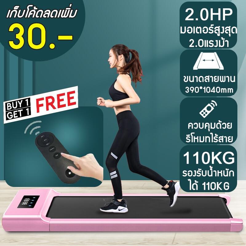 New Asia Force ลู่วิ่ง ลู่เดิน ลู่วิ่งไฟฟ้าแบบเรียบแบน ระบบแรงโน้มถ่วง พร้อมจอแสดงผล มีรีโมท สีดำ/สีชมพู Mini Treadmill walking pad