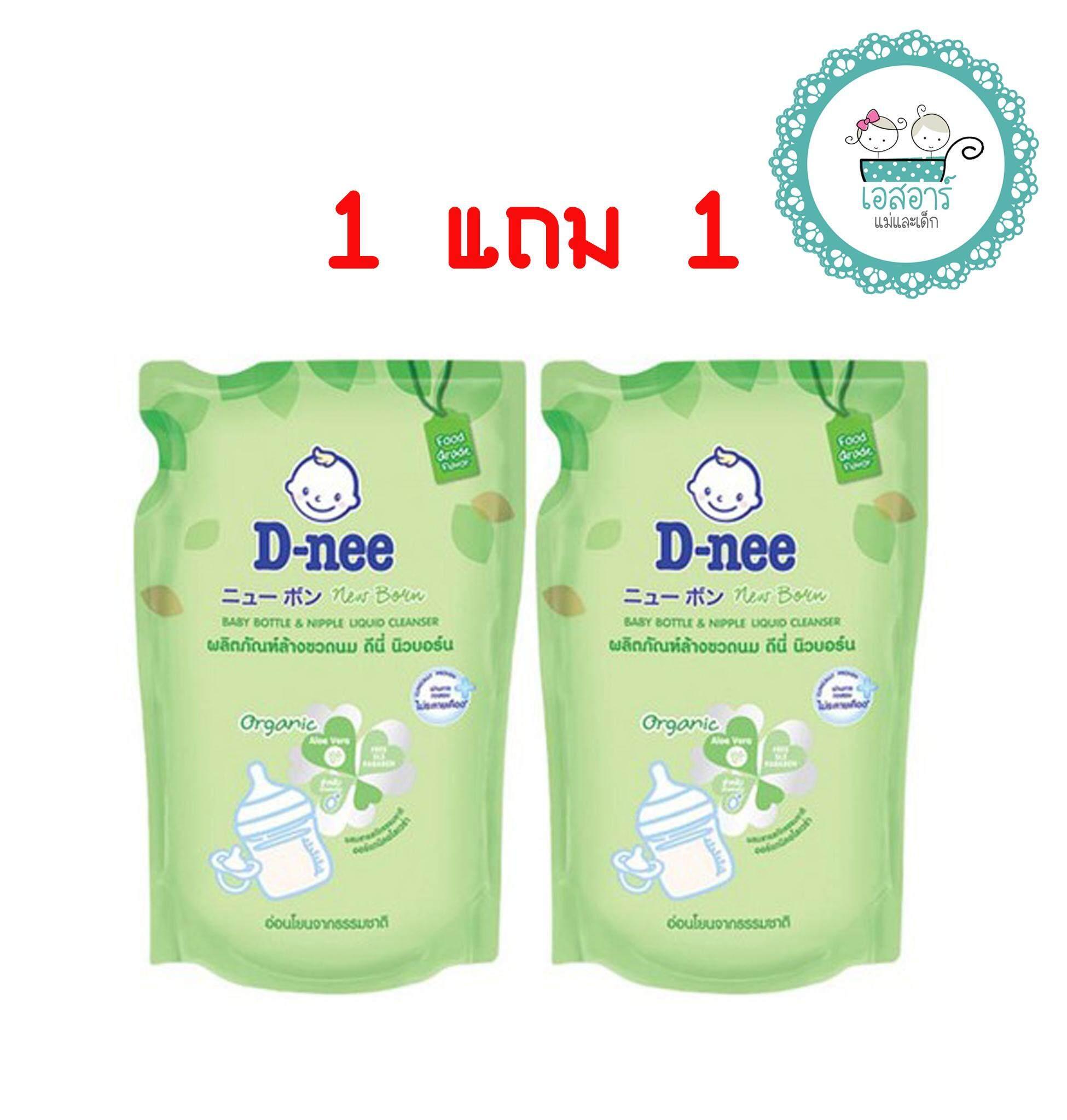 ดีนี่ ผลิตภัณฑ์ล้างขวดนม ชนิดถุงเติม ขนาด 600 มล. (1 แถม 1).