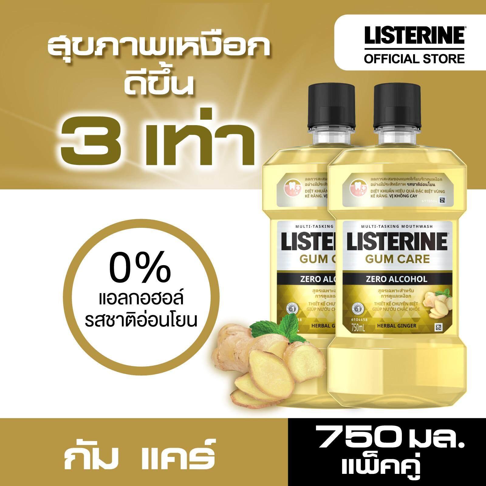 ลิสเตอรีน น้ำยาบ้วนปาก กัมแคร์ 750มล. แพ็คคู่ Listerine Mouthwash Gum Care 750ml.x2.