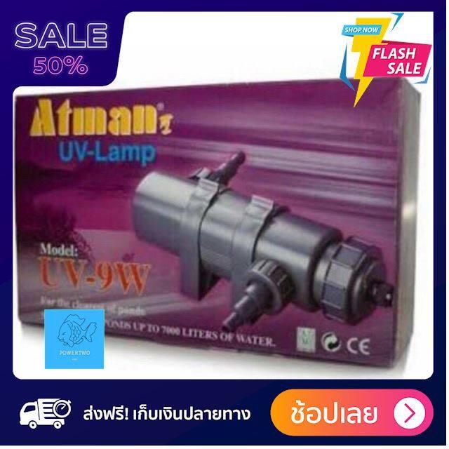 [[โปรลดหนัก]] หลอดยูวีบ่อปลา ตู้ปลา ATMAN UV 9w ยูวีแบบน้ำผ่าน ช่วยทำให้น้ำใส กำจัดตะไคร่-น้ำเขียว ส่งฟรีทั่วไทย by powertwo4289