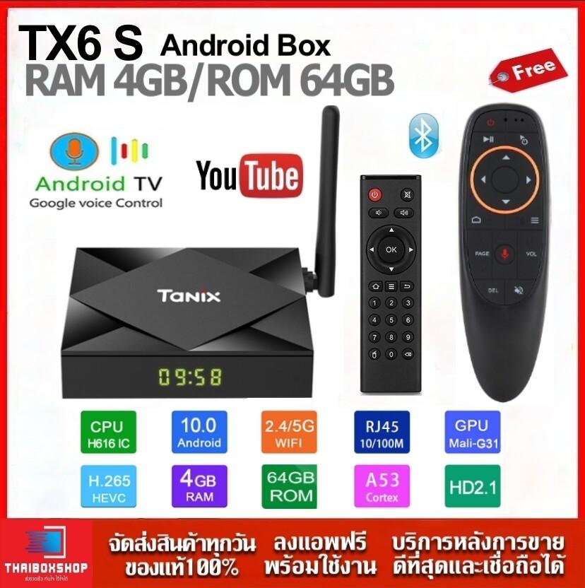TX6s (64GB ROM ) CPU H616 Ram4 Rom 64 WIFI 2.4G/5G Bluetooth Smart TV Box รุ่นใหม่ปี 2020 + รีโมท Air Mouse