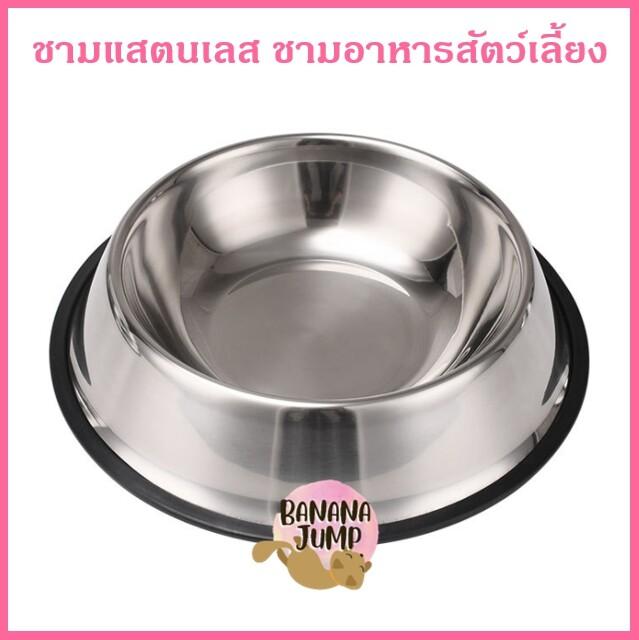 BJ Pet - ชามอาหารสัตว์เลี้ยง ชามแสตนเลส ชามอาหารหมา ชามอาหารแมว ชามอาหาร สำหรับสัตว์เลี้ยง