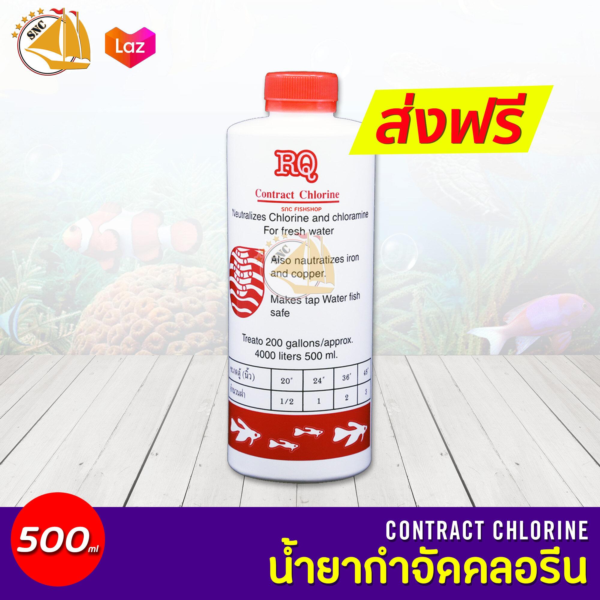RQ น้ำยากำจัดคลอรีน ลดคลอรีน ปรับสภาพน้ำ 500ml 1ขวด