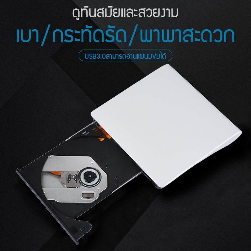 Hali เครื่องอ่าน Cd Dvd สามารถก๊อปปี้ข้อมูลลงบนแผ่นซีดีได้ หรือสามารถลงเกมส์ และโปรแกรมต่างๆจากซีดีได้ ใช้งานกับคอมพิวเตอร์และโน้ตบุ๊คได้ เชื่อมต่อโดยใช้สาย Usb 3.0.