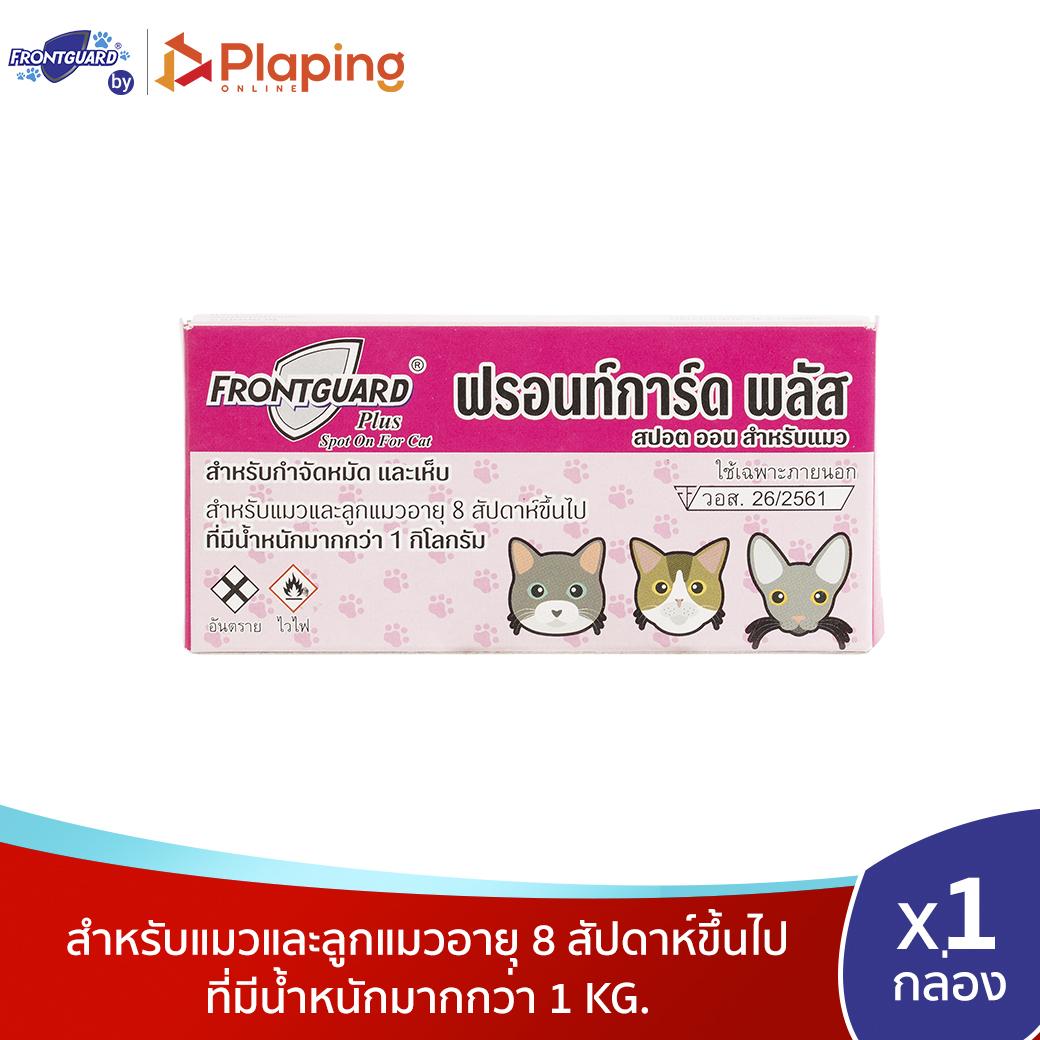 Frontguard Plus ฟรอนท์การ์ด พลัส ยาหยดเห็บหมัด สำหรับแมว (แพ็ค 1 กล่อง).