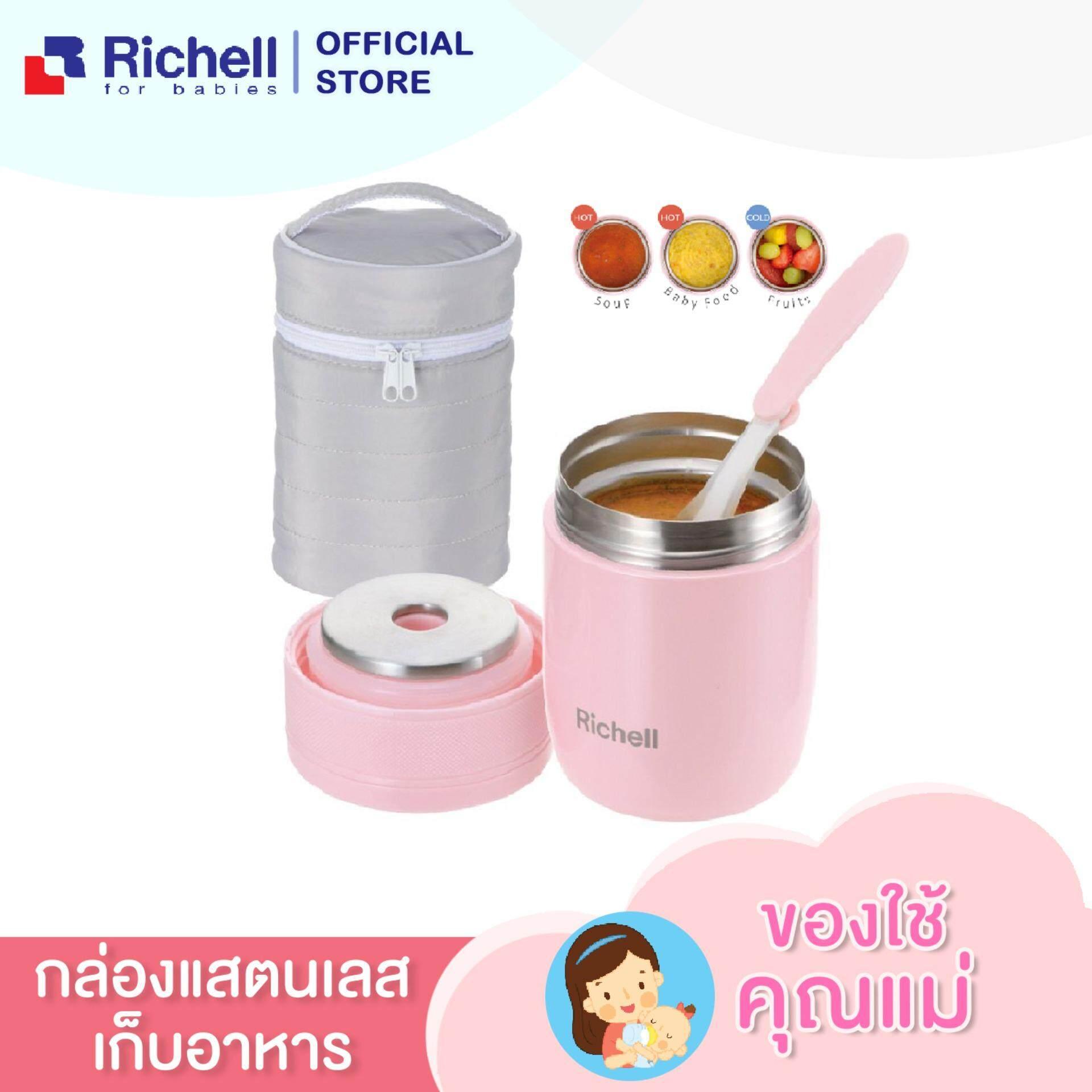 Richell ริเชล ถ้วยสแตนเลสเก็บอุณหภูมิสำหรับใส่อาหารเด็ก สีชมพู เก็บความเย็น 15 องศาได้ 6ชั่วโมงขนาด 350 ml.สำหรับเด็กวัย 6-24เดือน พร้อมกระเป๋า