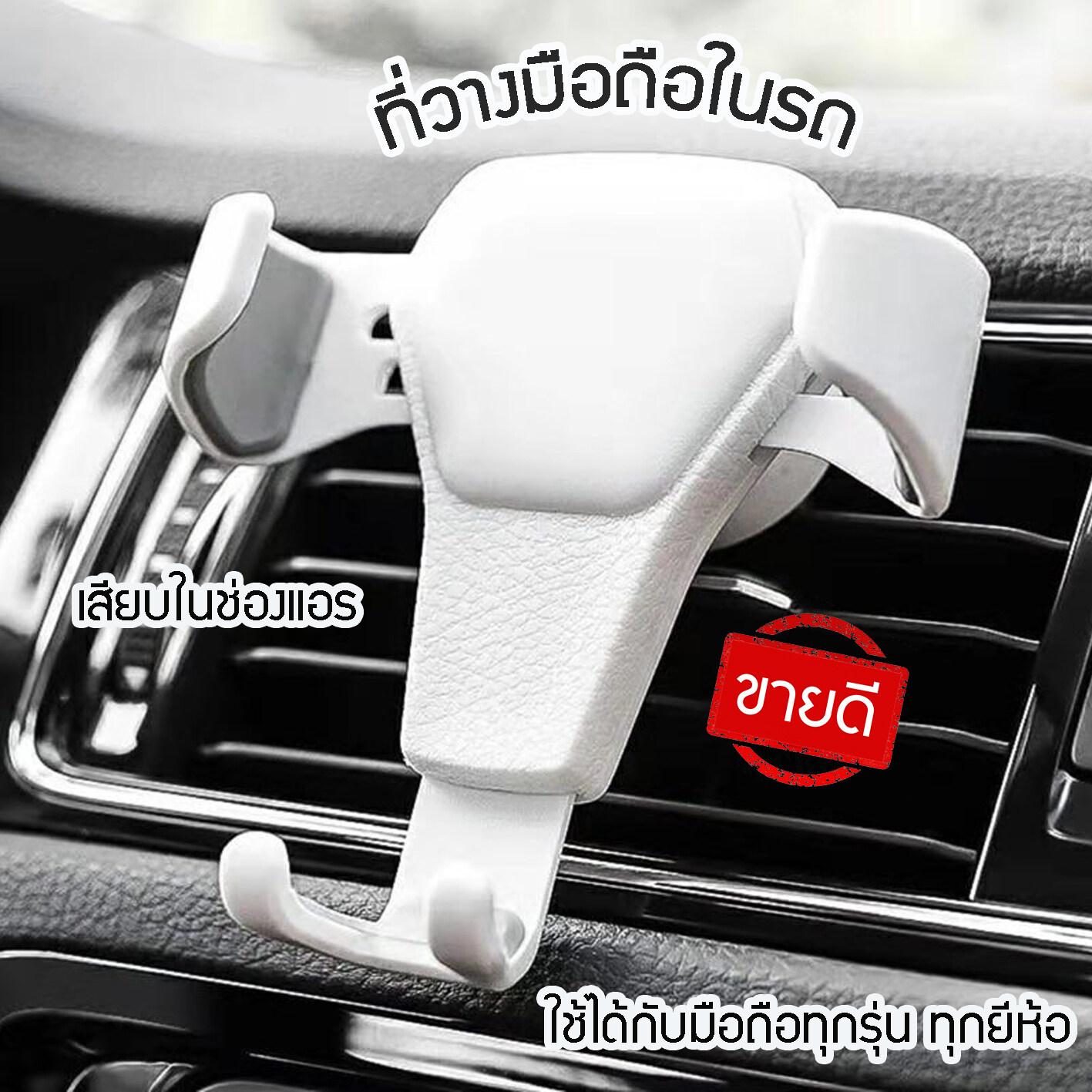 ที่วางโทรศัพท์ในรถ ที่วางมือถือ ตัวจับโทรศัพท์ ที่หนีบโทรศัพท์ในรถยนต์ GPS ที่จับโทรศัพท์ ขายึดโทรศัพท์ ที่วางมือถือในรถ ตัวจับมือถือ