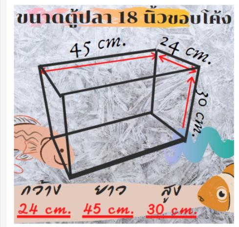 ตู้ปลาขอบโค้ง ตู้นาโน ขนาด 18 นิ้ว (24x45x30)