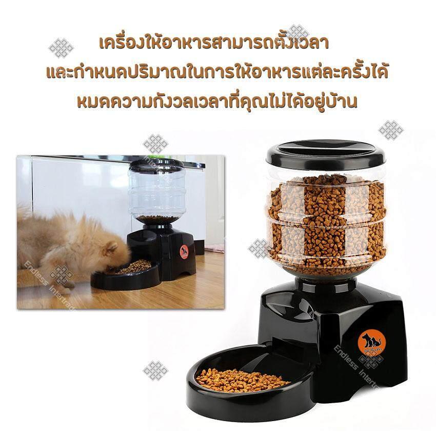 Digital Pet Feeder ที่ให้อาหารสุนัข แมว แบบอัตโนมัติ ชามอาหารสัตว์เลี้ยง ตั้งเวลาได้ ขนาดบรรจุ 5.5 ลิตร.