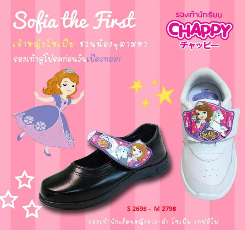 ?sale?โซเฟีย รองเท้านักเรียน รองเท้าเด็กผู้หญิง รองเท้าผ้าใบ Chappy ดำ/ขาว.