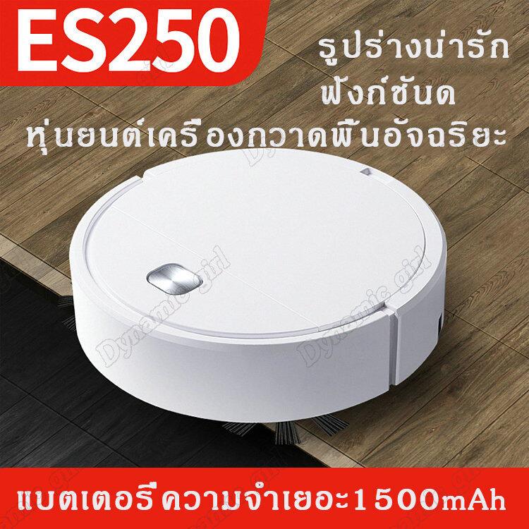 ES250 หุ่นยนต์ดูดฝุ่น เครื่องดูดฝุ่นหุ่นยนต์ หุ่นยนต์กวาด หุ่นยนต์ดูดฝุ่นอัจฉริยะ หุ่นยนต์ทำความสะอาดพื้น เครื่องดูดฝุ่นอัติโนมัติ เช็ด ถู ในเครื่องเดียว การชาร์จ USB ขนาดเล็กกระทัดรัด ระบบบังคับเลี้ยวอัตโนมัติ แรงดูด เลี้ยวอัตโนมัติ Intelligent sweepers