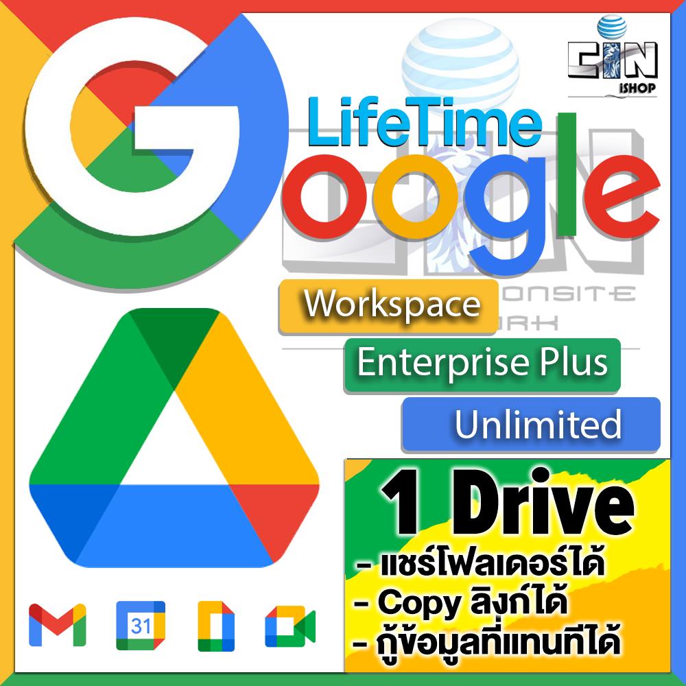 [สามารถออกใบกำกับภาษีได้] [new 2021] Google Drive Workspace Enterprise Plus Storage Unlimited Lifetime เนื้อที่ไม่จำกัดตลอดอายุการใช้งาน สามารถแชร์โฟลเดอร์ และแชร์ลิงก์.