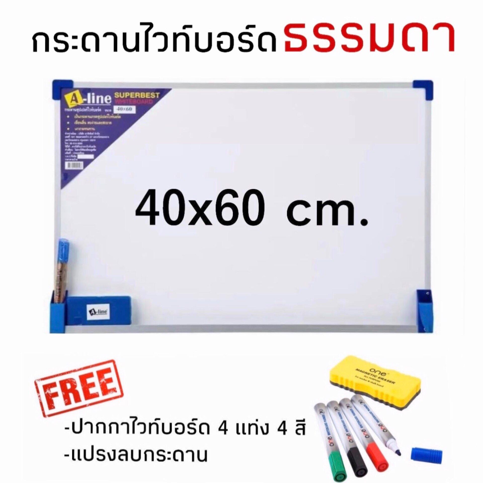กระดานไวท์บอร์ดธรรมดา Whiteboard ขนาด 40x60cm. แถมฟรี ปากกาและแปรงลบกระดาน.