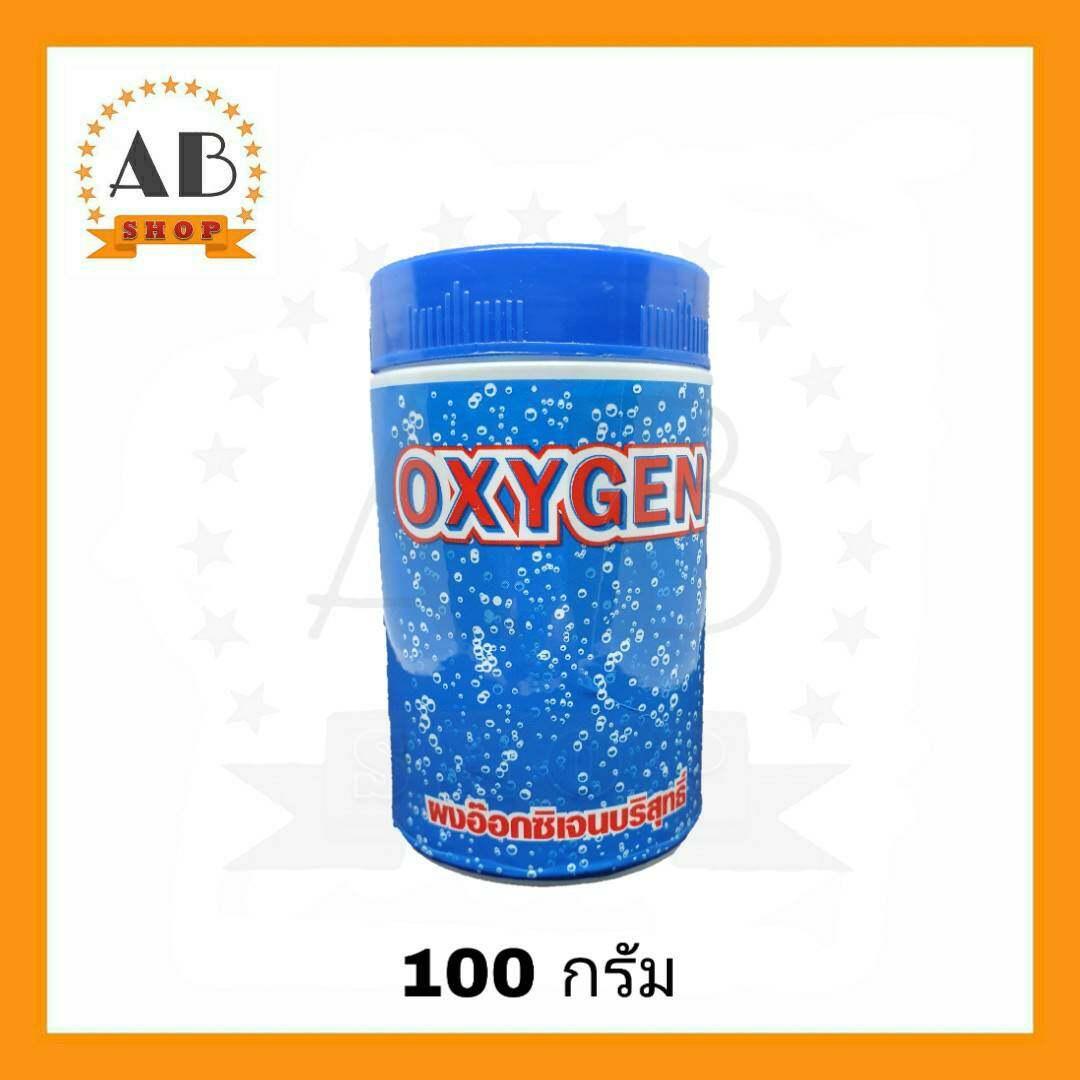 เอส ซี อ๊อกซิเจน  SC OXYGEN ผงอ๊อกซิเจนบริสุทธิ์ ขนาด 100 กรัม