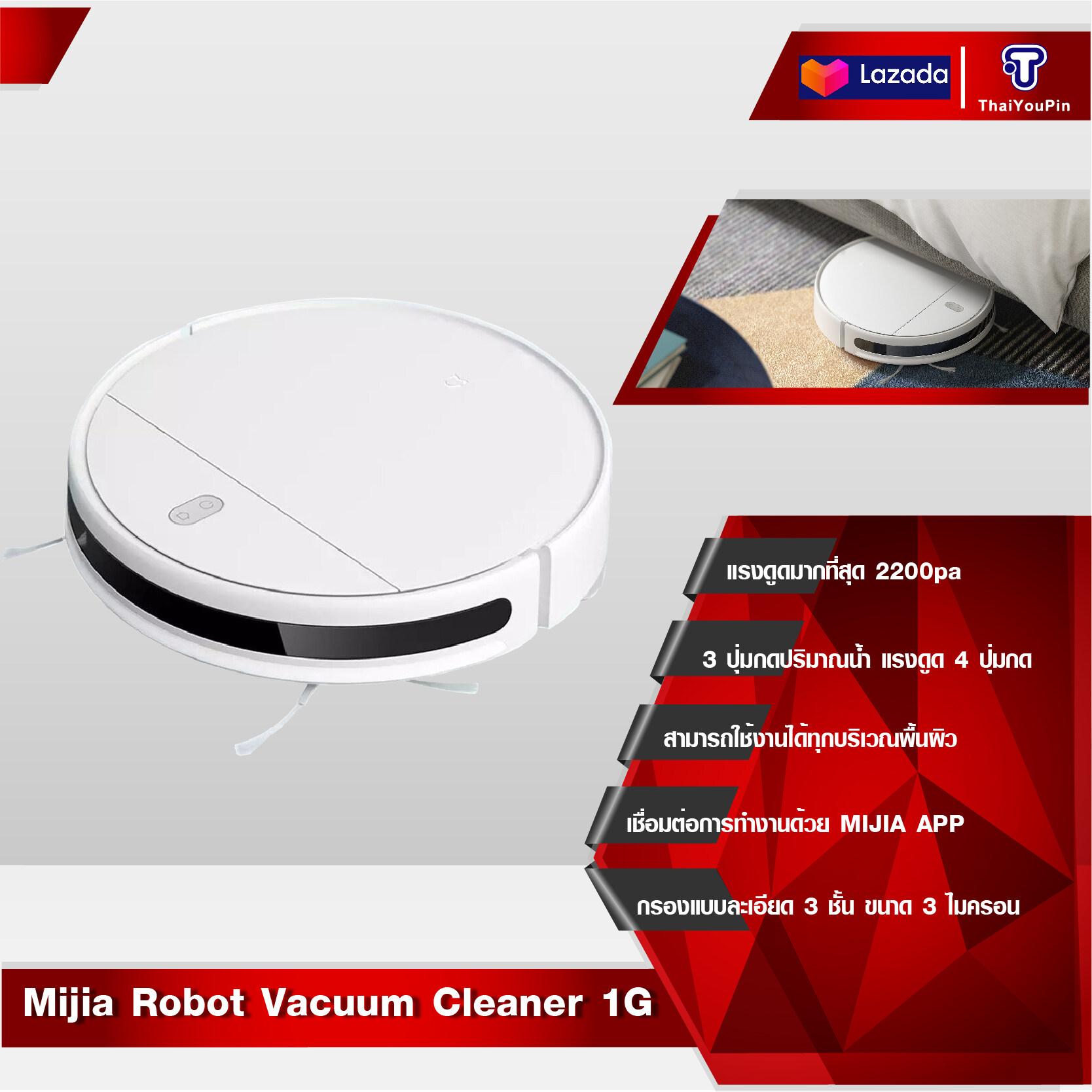 Xiaomi Mijia Robot G1 Vacuum and mob Cleaner (MJSTG1) เครื่องดูดฝุ่นอัจฉริยะ หุ่นยนตร์ทำความสะอาดแบบไร้สาย หุ่นยนต์ดูดฝุ่น