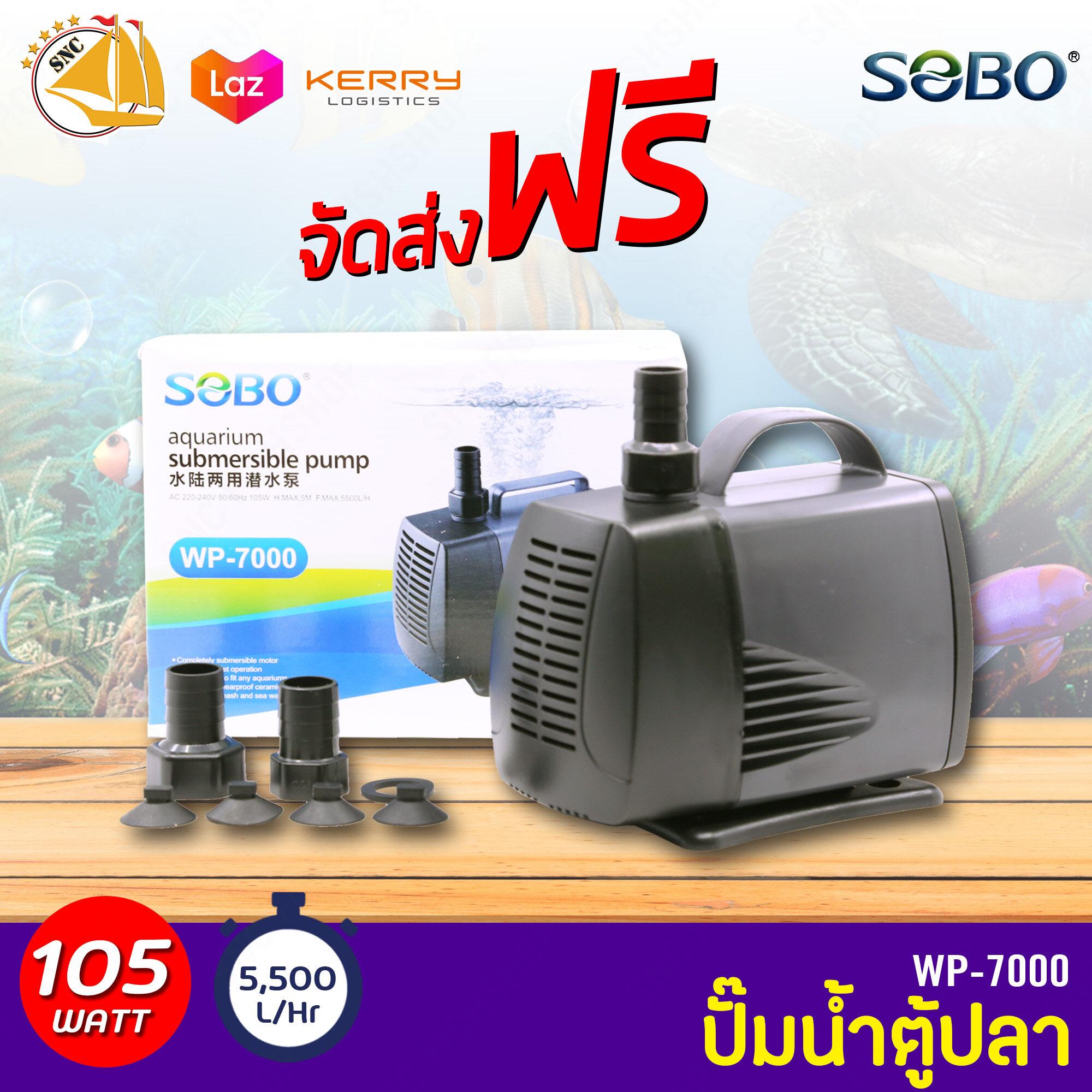 SOBO WP-7000 ปั๊มน้ำตู้ปลา บ่อปลา กำลังไฟ 105w 5500ลิตร/1ช.ม. WP7000