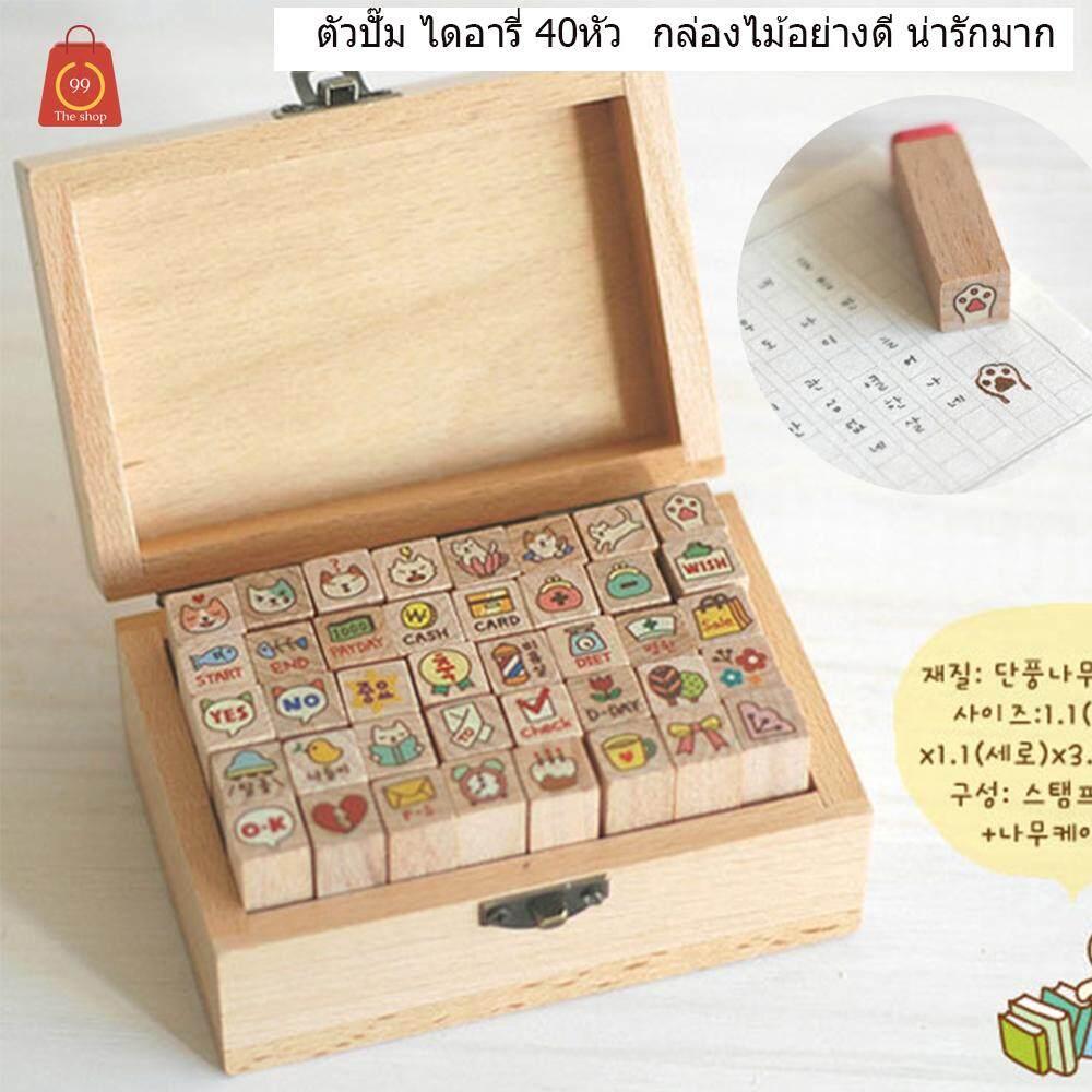 ตัวปั้มสไตล์เกาหลี ตัวปั๊มไม้ ลายการ์ตูนและอักษร ชุด 40หัว /70 หัว ตัวปั๊มเด็กดี ตรายาง ให้เลือก
