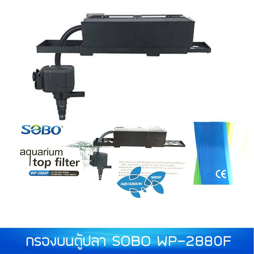 กรองบนตู้ SOBO WP-2880F ปั๊มน้ำพร้อมกรอง