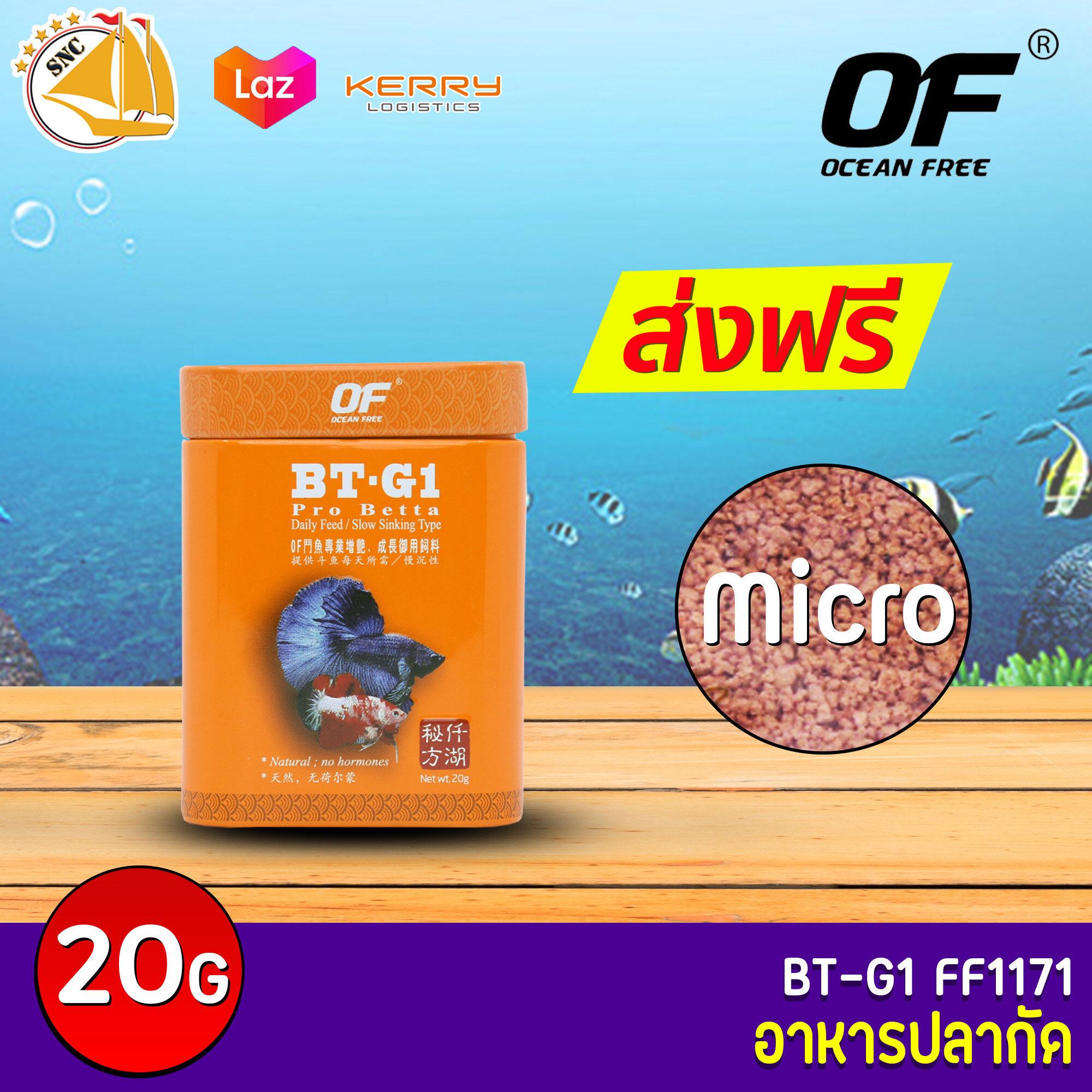 OF BT-G1 PRO BETTA อาหารปลากัด เร่งสี เร่งโต น้ำไม่เน่าเสีย คุณภาพดี 20g ( เม็ด Micro )